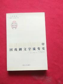 中国戏剧文学流变史