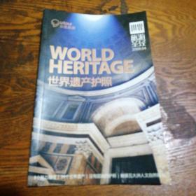 世界旅游圣经2009年第4期.8个魅力国度、36个世界遗产、没有国籍的护照、触摸五大洲人文自然精华