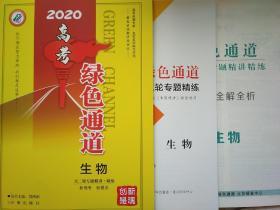 全新正版2020高考绿色通道 生物 大二轮专题精讲精练 含专题精练和答案 开明出版社