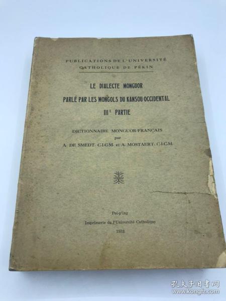西部蒙古人所说的蒙古语 田清波 1933年原版 16开