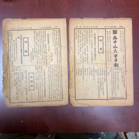 1935�界��涓�灞卞ぇ瀛��ユ�ワ�2寮��ㄣ��寮�浜�涓�澶╃��锛�