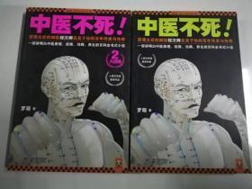 43-3正版;中医不死!(全两册)1版1