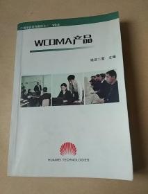WCDMA  产品