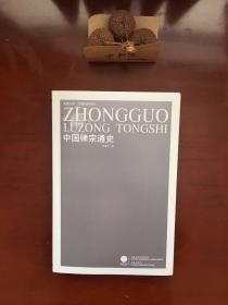 中国律宗通史
