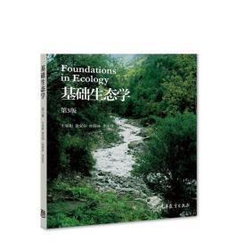 基础生态学(第3版) 牛翠娟 娄安如 孙儒泳 李庆芬 高等教育出版社 生物学生态学经典参考教材