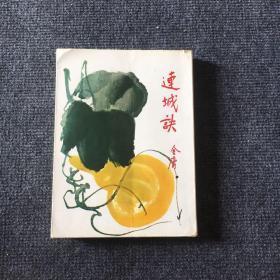 《连城诀》明河社1977年初版