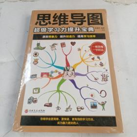 思维导图:超级学习力提升宝典(32开平装)