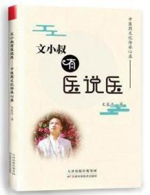 正版现货】文小叔有医说医:中医药文化传承心录