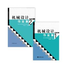 机械设计作业集(1、2)(第4版)李育锡 西北工业大学机械原理及机械零件教研室 高等教育出版社 机械设计(第九版)配套