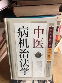 中医病机治法学