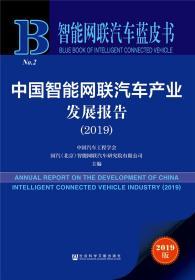 中国智能网联汽车产业发展报告
