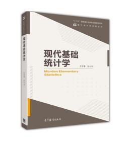 现代基础统计学-方开泰、彭小令 现代统计学系列丛书 官方正版现代基础 统计学基础 高等教育出版社