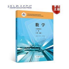数学(基础模块)上册(第三版)