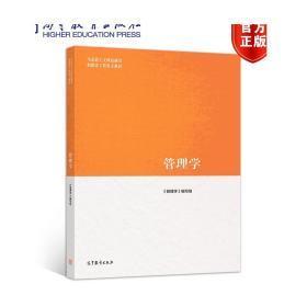 管理学 首席专家陈传明、徐向艺、赵丽芬 马工程重点教材 高等教育出版社