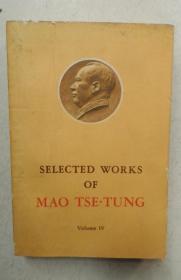 毛泽东选集第四卷英文版