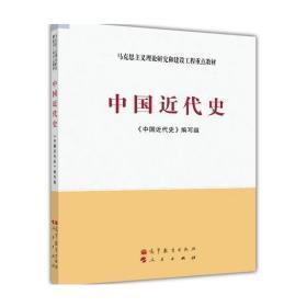 中国近代史 首席专家张海鹏、杨胜群、郑师渠 马工程重点教材 高等教育出版社 人民出版社
