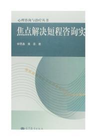 焦点解决短程咨询实务-钟思嘉 黄蕊-高等教育出版社