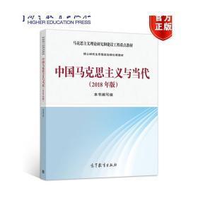 中国马克思主义与当代(2018年版) 首席专家侯惠勤 马工程重点教材 高等教育出版社