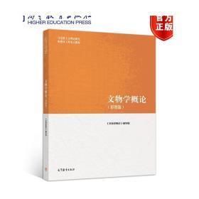 马工程系列教材 文物学概论 《文物学概论》编写组 高等教育出版社