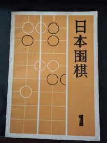 日本围棋第一辑