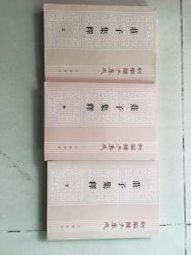 庄子集释(全三册)