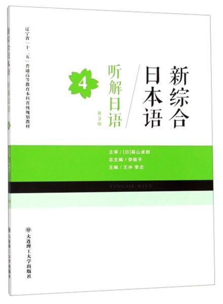 新综合日本语(听解日语 第三版)