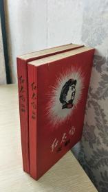 红太阳文献(一、二册)