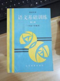 语文基础训练  第二册  高级中学  一年级下学期用  一版7印