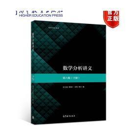 数学分析讲义(第六版)下册 刘玉琏、傅沛仁、刘伟、林玎 高