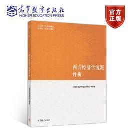 西方经济学流派评析 《西方经济学流派评析》编写组 高等教育出版社