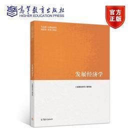 马工程系列教材 发展经济学 《发展经济学》编写组 高等教育出版社