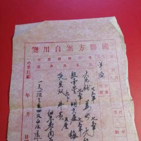 中华民国中医药方。1页