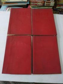 毛泽东选集1-4册划扛写字:很多:如图:看好了再买吧