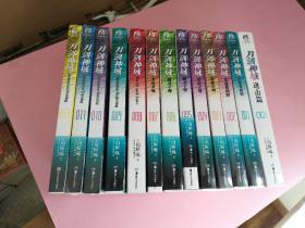 刀剑神域(1-13缺第12册)+刀剑神域 进击篇1 共13本合售