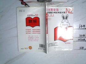N2听力:日本销量第一:新日语能力考试考前对策