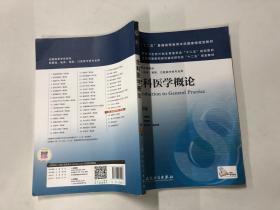 全科医学概论(第4版) 祝墡珠/本科临床/十二五普通高等教育本科国家级规划教材