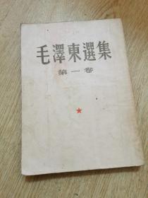 毛泽东选集---第一卷【1953年】