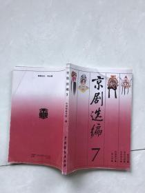 京剧选编。7