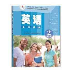 英语2(基础模块)(第2版)-中等职业学校英语教材编写组