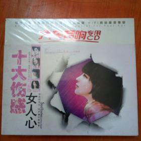十大伤感女人心(3CD)未开封