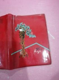 红皮日记本(内有插页)
