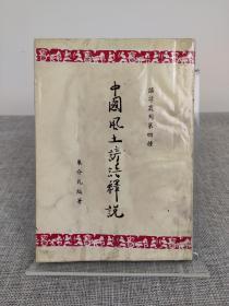 朱介凡毛笔签名本《中国风土谚语释说》1962年初版