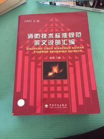 消防技术标准规范条文说明汇编 : 2001年版