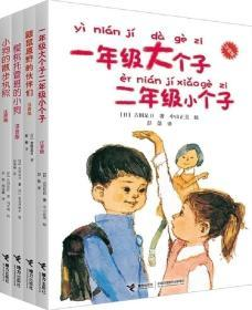 接力官方正版 二年级必读经典书目 古田足日注音版系列全4册 一年级大个子二年级小个子 小学一二三年级课外阅读书籍 少年成长小说