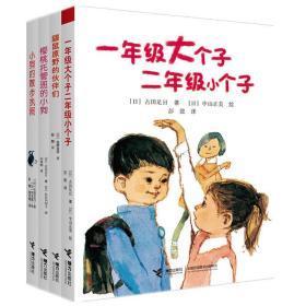 接力官方正版 二年级必读经典书目 古田足日系列全4册 一年级大个子二年级小个子 儿童课外阅读书籍 少年成长小说故事