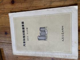 4598: 五六十年代 汽车和拖拉机滤清器+汽车怎样工作两册
