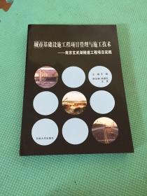 城市基础设施工程项目管理与施工技术:南京玄武湖隧道工程项目实践