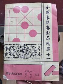 全国象棋赛对局精选.十一