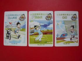 小当家精彩奥运卡3枚:№.55-29铁人三项、40高尔夫、49铁饼。小当家趣乐卡