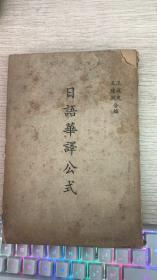 日语华译公式
